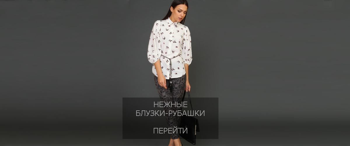 Блузки российского производства в Уфе