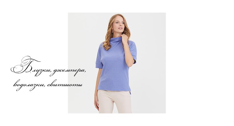 Блузки российского производства интернет магазин