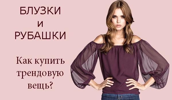 Модные женские блузки и рубашки.