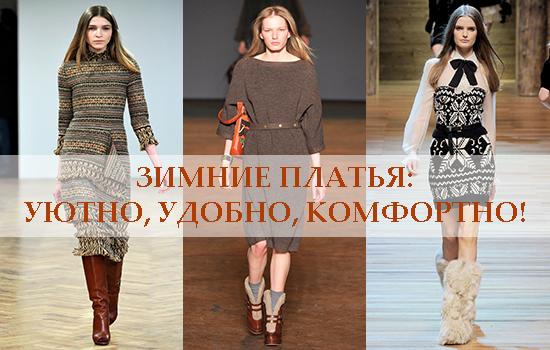 Зимние платья: красиво, тепло, уютно!