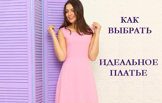 Как выбрать идеальное повседневное платье