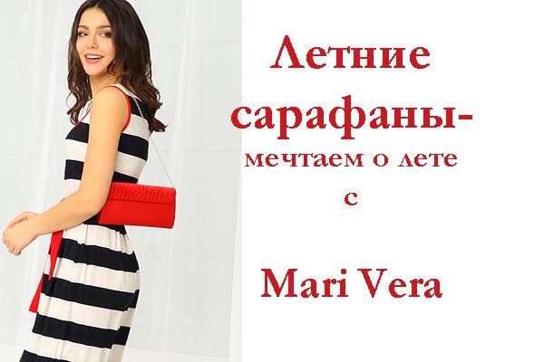 Летние сарафаны- встречаем лето с Mari Vera!