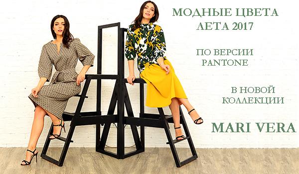 Новая коллекция весна-лето Mari Vera- модные цвета Pantone.