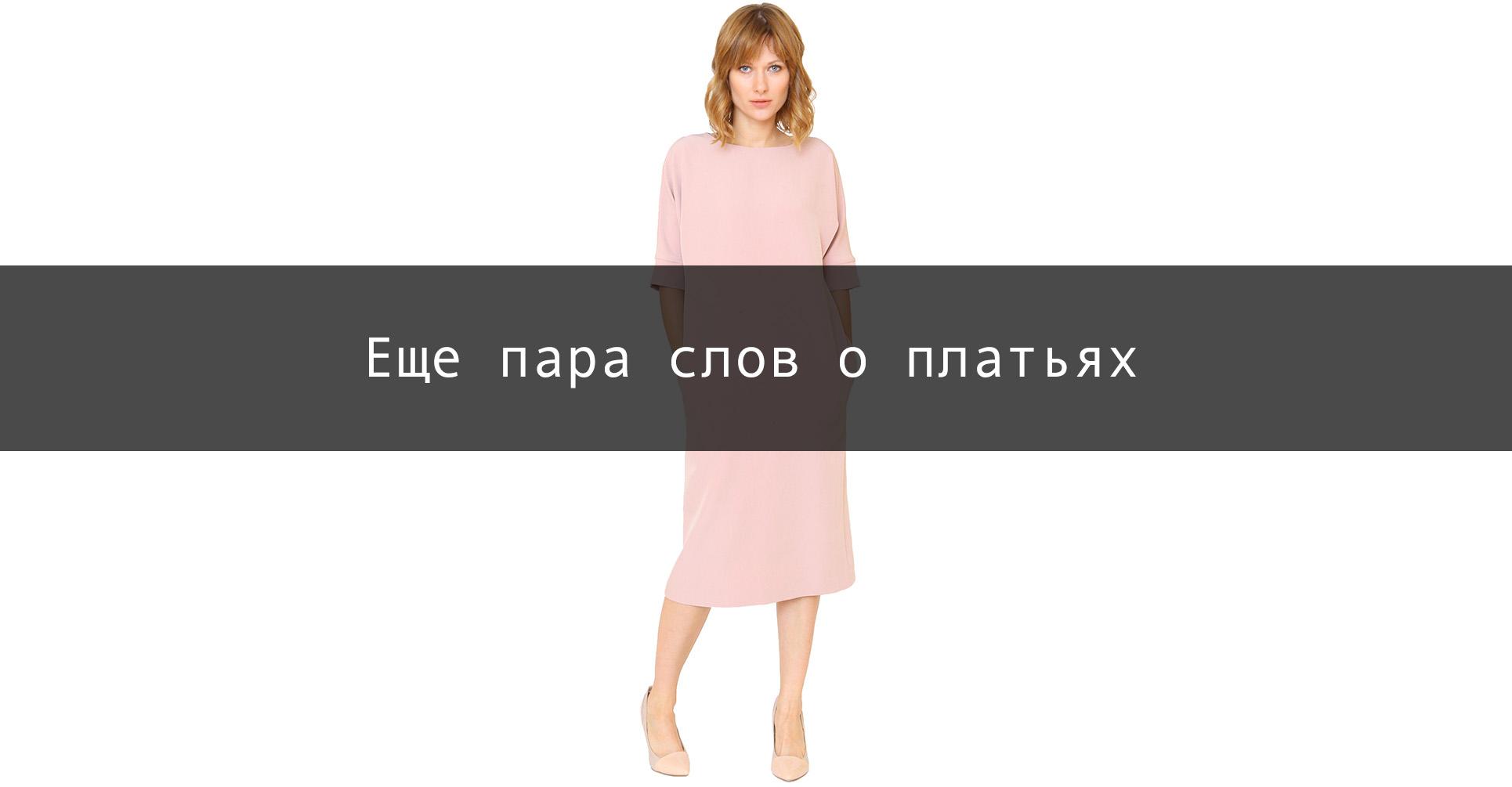 Еще пара слов о модных  платьях