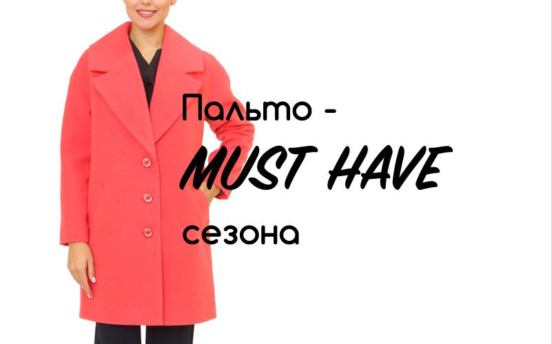 Мода в полном объеме: необходимость пальто oversize